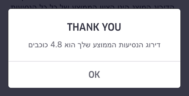 Uber - Passanger Ranking - Hebrew 2