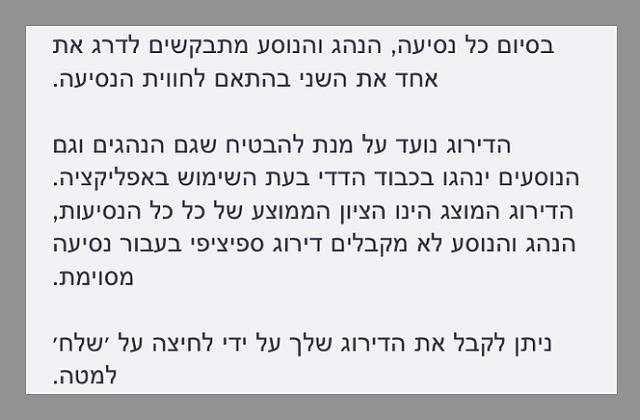 Uber - Passanger Ranking - Hebrew