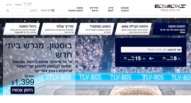 El-Al Promotion TLV-BOS on It's Website