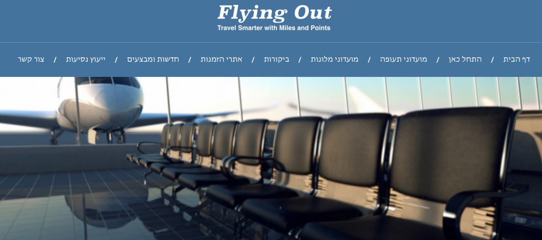 flying-out.com homepage