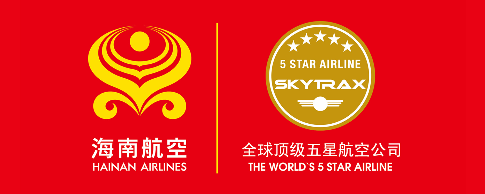 Hainan Airlines Five Star Airline