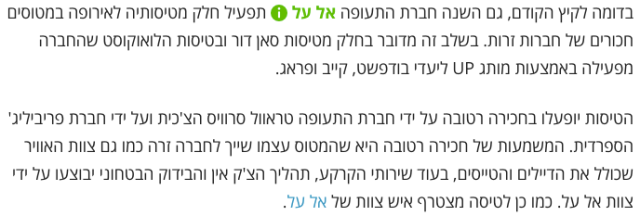 Quote from TheMarker Article about ElAl