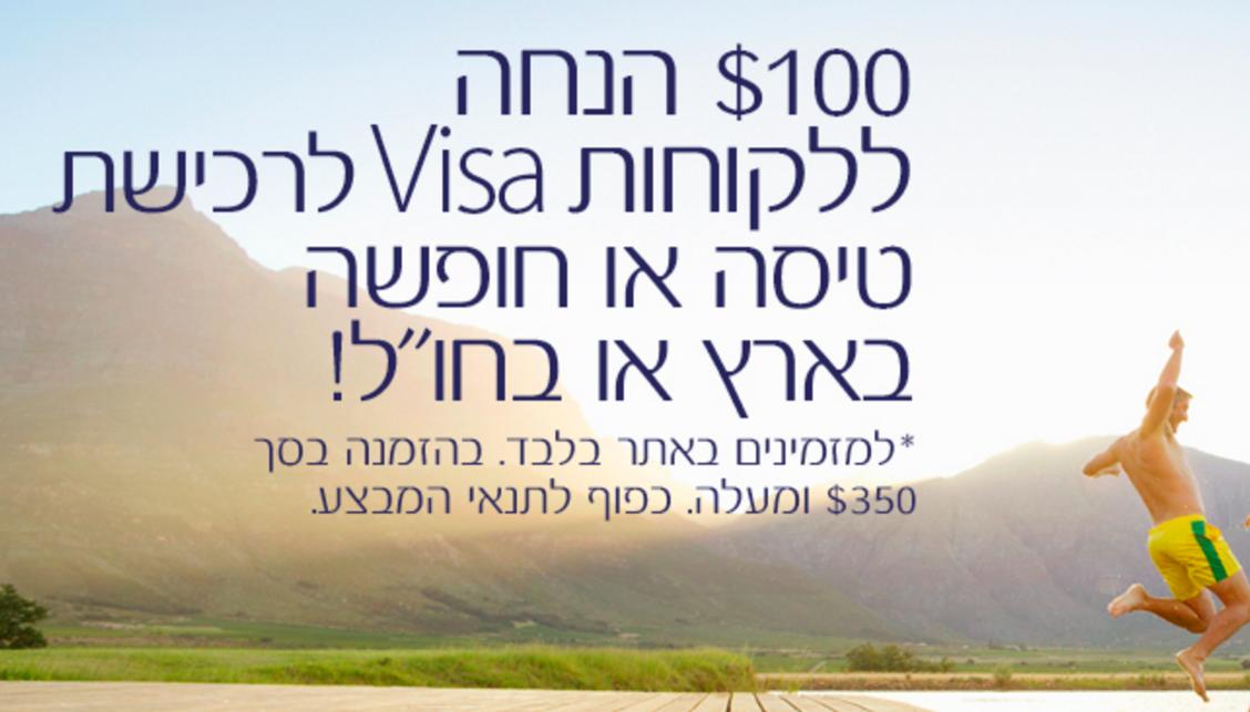 visa-travel-website-100-usd-discount