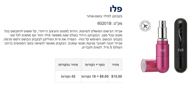 elal-buyfly-product-1