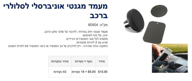 elal-buyfly-product-2