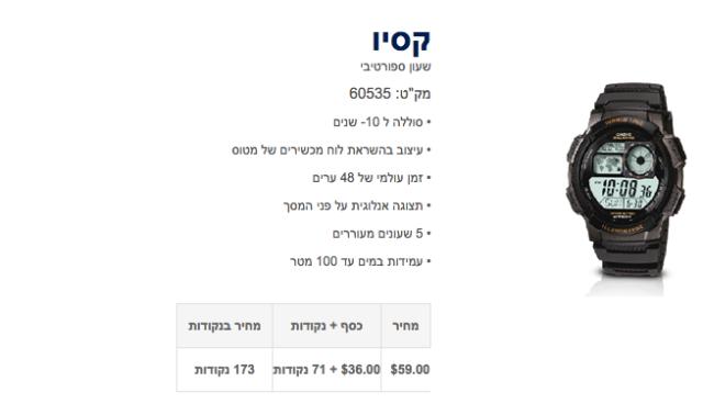 elal-buyfly-product-3
