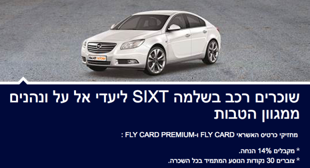 SIXT and ElAl Promotion