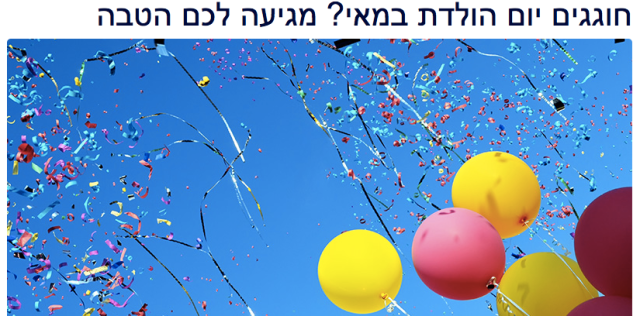 ElAl May17 Birthday Promotion