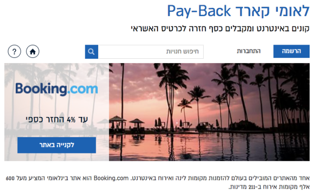 LeumiCard Booking.com Cashback