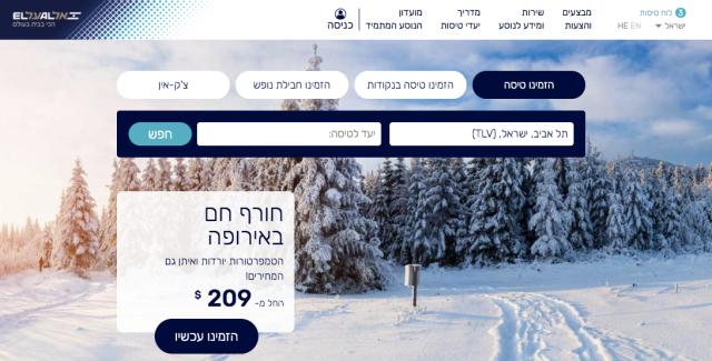 ElAl New Homepage