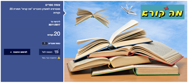 Redeem 20 LY Points for a Book 3