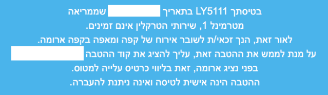 ElAl TLV Terminal 1 Benefit for Sundor Flights