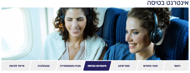 In-Flight Internet ElAl Flights
