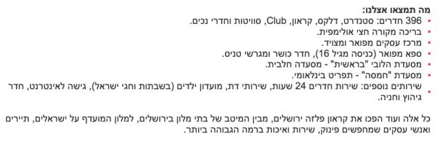 CP Jerusalem Room Service Promise