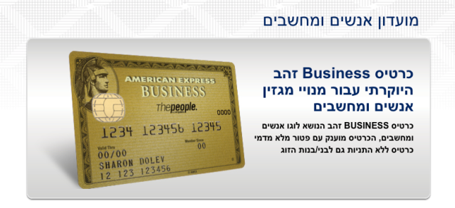 The People Amex Gold
