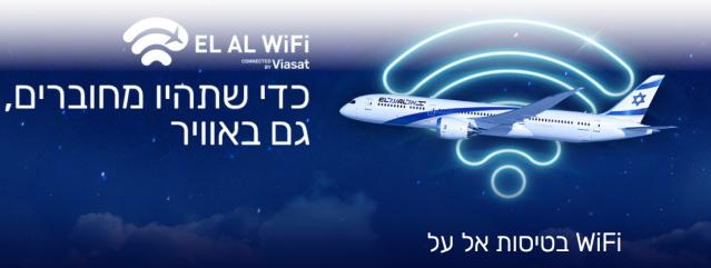 ElAl New Wifi Service