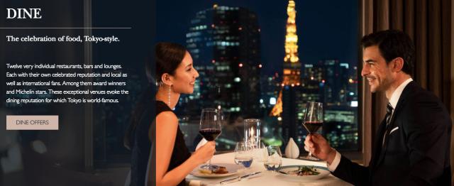 IC ANA Tokyo Dine